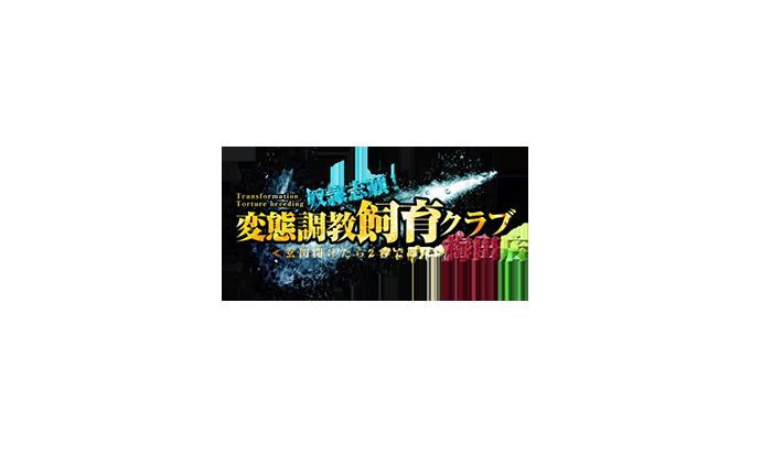 大阪梅田待ち合わせ&デリヘル|奴隷志願!変態飼育調教クラブ梅田店 公式サイト